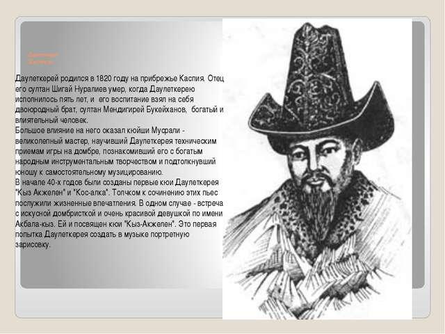 Даулеткерей Шыгайулы Даулеткерей родился в 1820 году на прибрежье Каспия. От...
