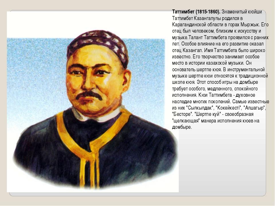 Таттимбет (1815-1860). Знаменитый кюйши Таттимбет Казангапулы родился в Караг...
