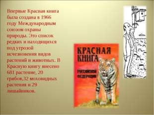 Впервые Красная книга была создана в 1966 году Международным союзом охраны пр