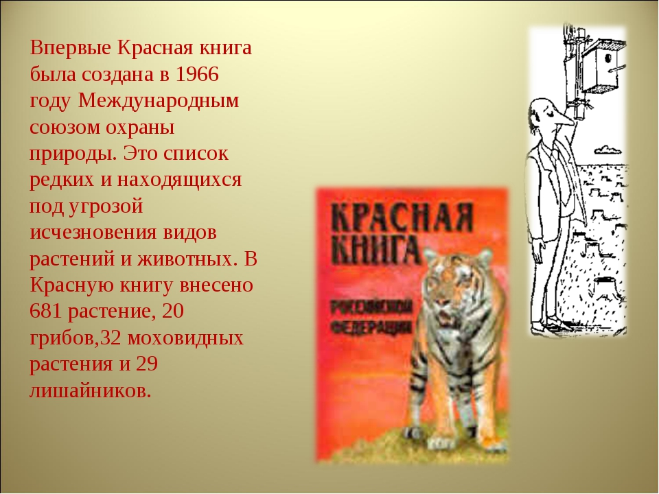 Впервые Красная книга была создана в 1966 году Международным союзом охраны пр...