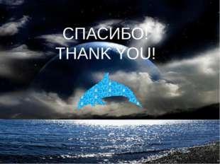 СПАСИБО! THANK YOU!