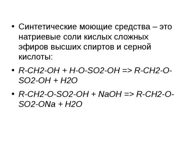 Синтетические моющие средства – это натриевые соли кислых сложных эфиров выс...