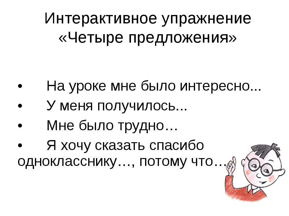 •На уроке мне было интересно... •У меня получилось... •Мне было трудно… •...
