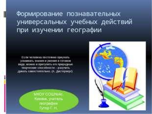 Формирование познавательных универсальных учебных действий при изучении геогр