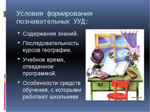 Условия формирования познавательных УУД: Содержание знаний. Последовательност