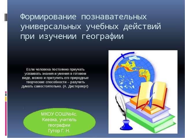 Формирование познавательных универсальных учебных действий при изучении геогр...