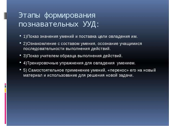 Этапы формирования познавательных УУД: 1)Показ значения умений и поставка цел...