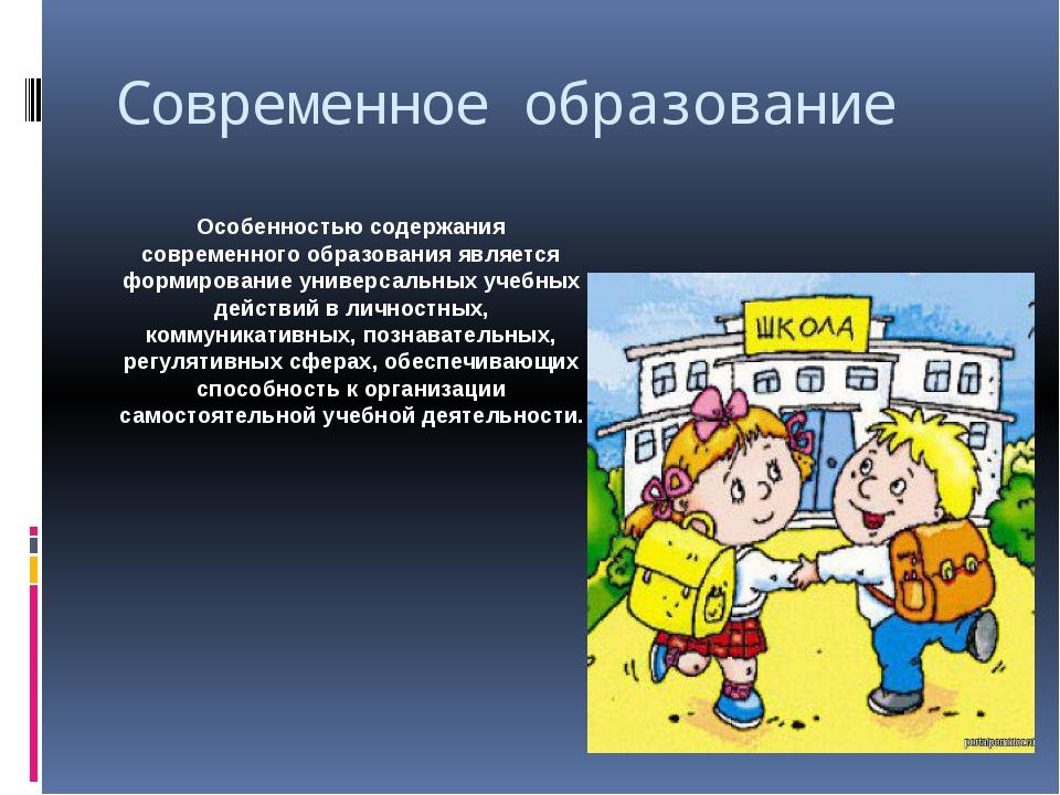 Современное образование Особенностью содержания современного образования явля...