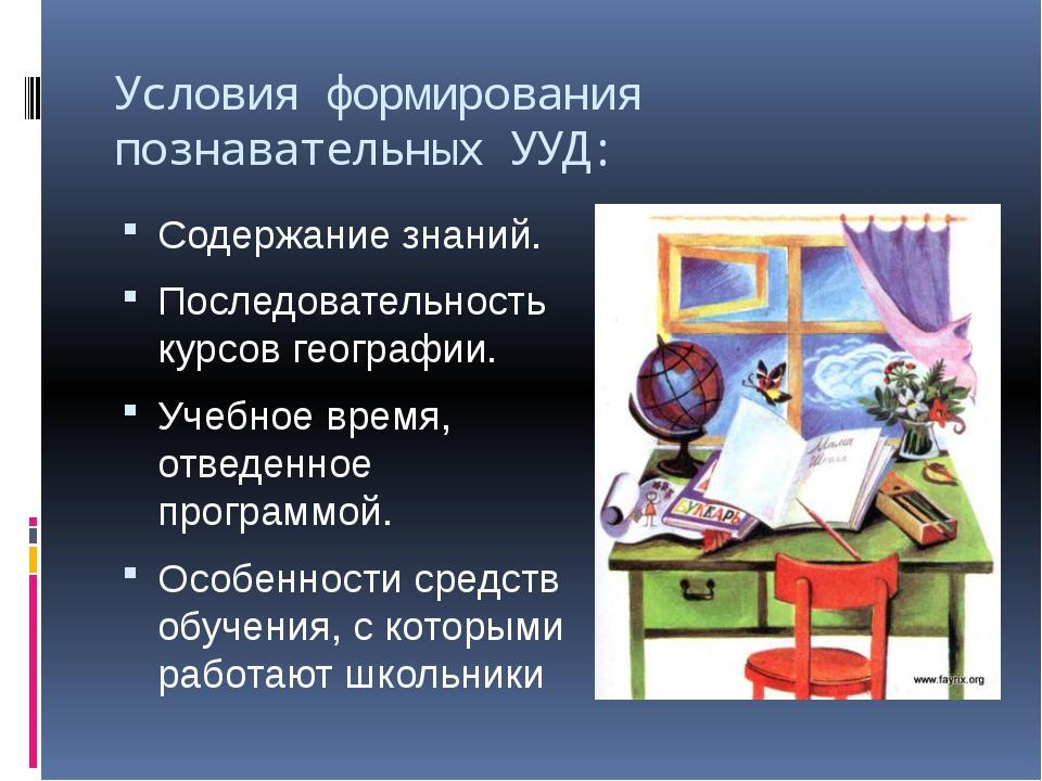 Условия формирования познавательных УУД: Содержание знаний. Последовательност...