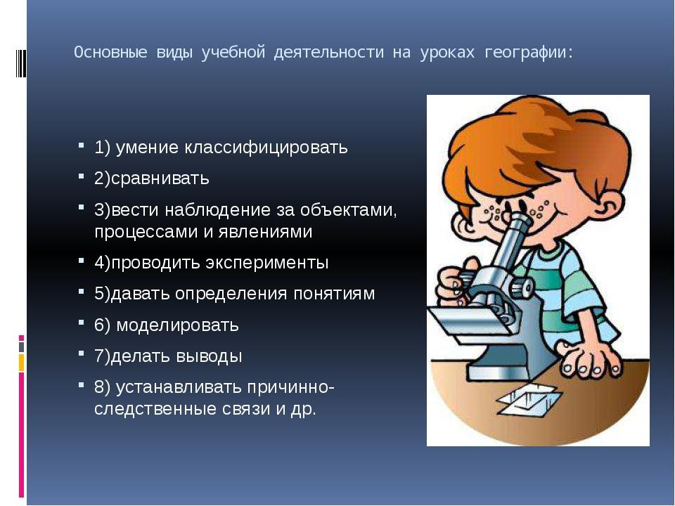 Основные виды учебной деятельности на уроках географии: 1) умение классифицир...