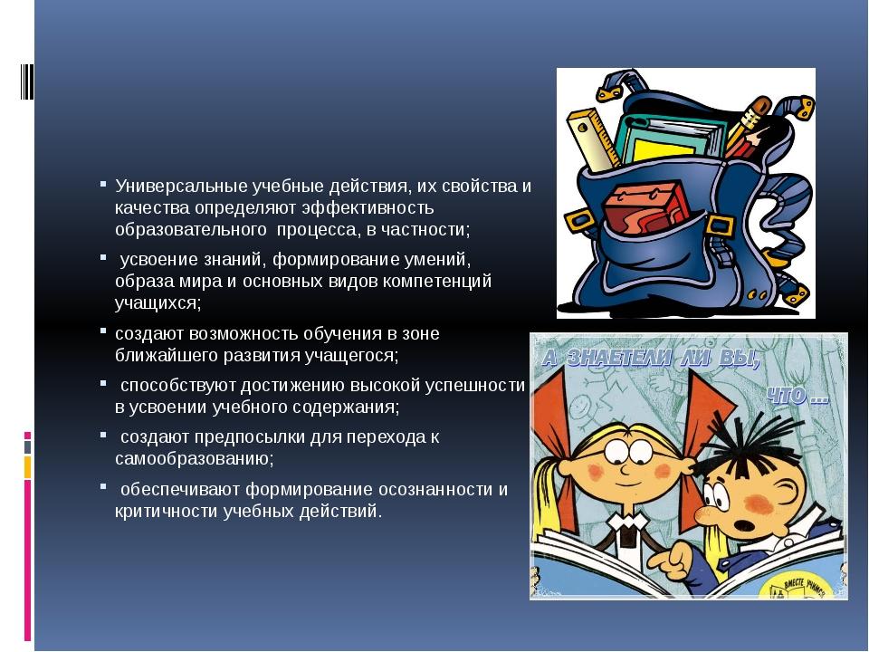 Универсальные учебные действия, их свойства и качества определяют эффективно...