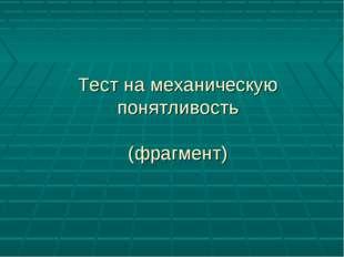 Тест на механическую понятливость (фрагмент)