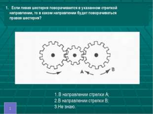 Если левая шестерня поворачивается в указанном стрелкой направлении, то в как