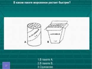 В каком пакете мороженое растает быстрее? 1.В пакете А; 2.В пакете В; 3.Одина