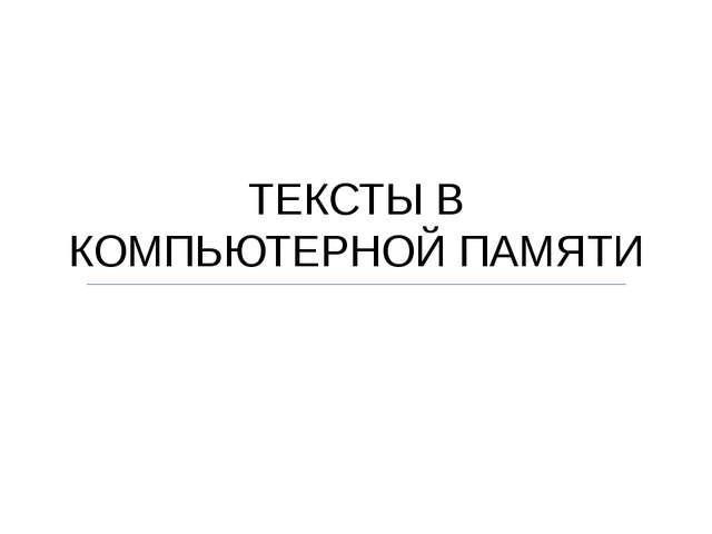 ТЕКСТЫ В КОМПЬЮТЕРНОЙ ПАМЯТИ