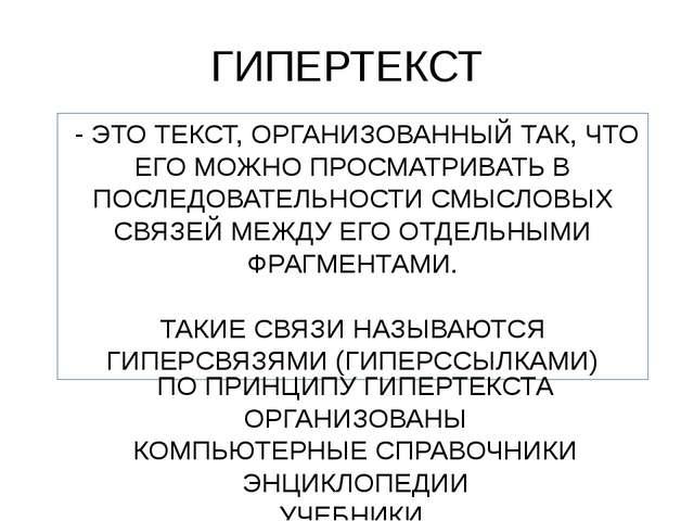ГИПЕРТЕКСТ - ЭТО ТЕКСТ, ОРГАНИЗОВАННЫЙ ТАК, ЧТО ЕГО МОЖНО ПРОСМАТРИВАТЬ В ПОС...