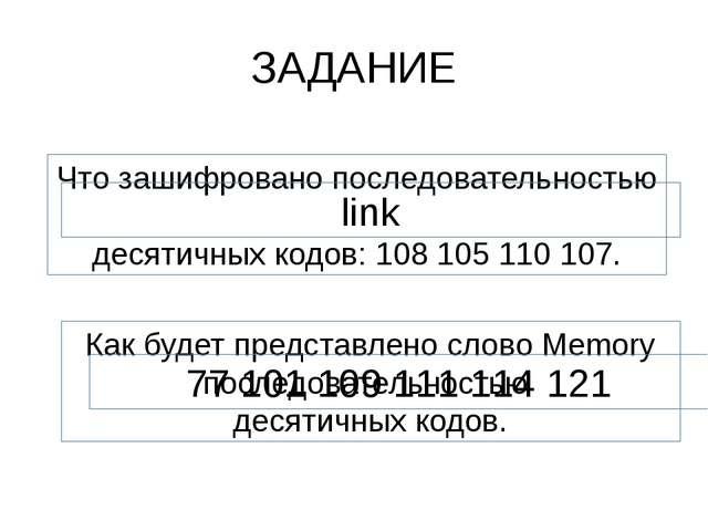 ЗАДАНИЕ Что зашифровано последовательностью десятичных кодов: 108 105 110 107...