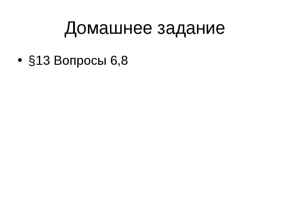 Домашнее задание §13 Вопросы 6,8