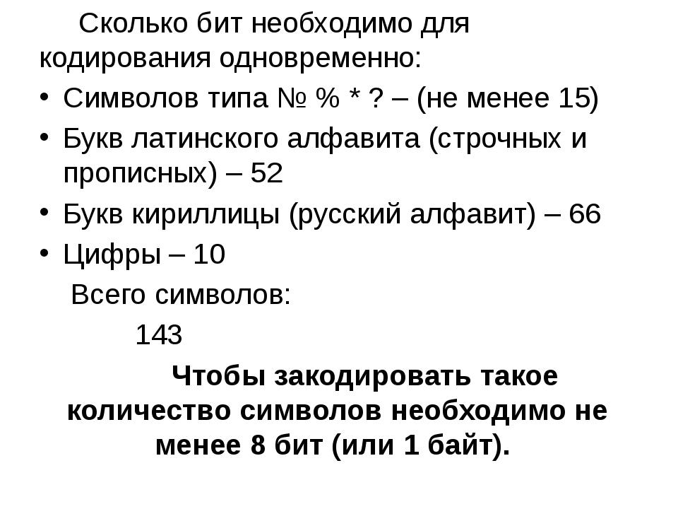 Сколько бит необходимо для кодирования одновременно: Символов типа № % * ? –...