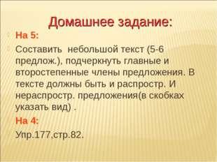 Домашнее задание: На 5: Составить небольшой текст (5-6 предлож.), подчеркнуть