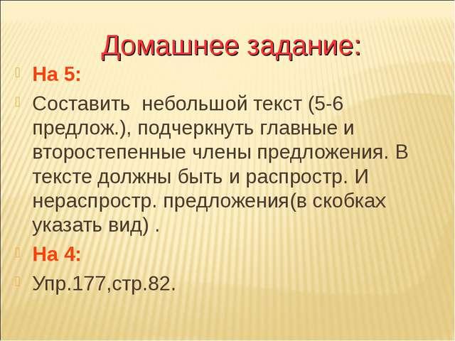 Домашнее задание: На 5: Составить небольшой текст (5-6 предлож.), подчеркнуть...