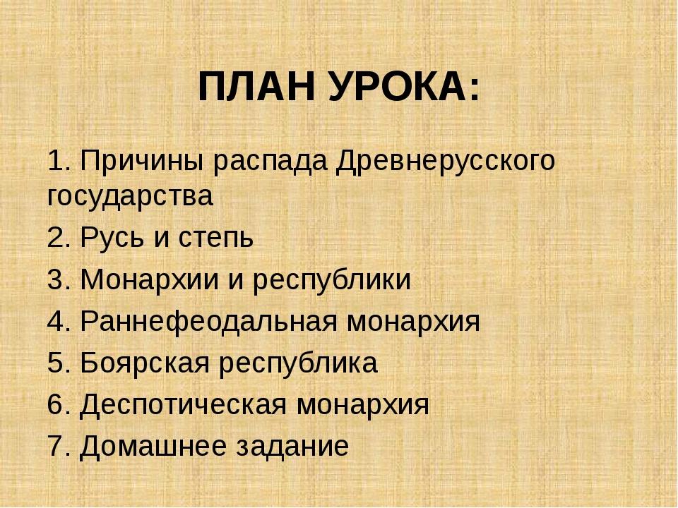 ПЛАН УРОКА: 1. Причины распада Древнерусского государства 2. Русь и степь 3....