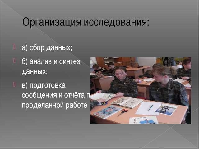 Организация исследования: а) сбор данных; б) анализ и синтез данных; в) подго...