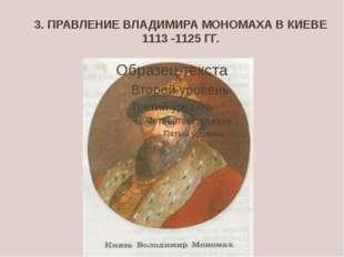 3. ПРАВЛЕНИЕ ВЛАДИМИРА МОНОМАХА В КИЕВЕ 1113 -1125 ГГ.