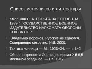 Список источников и литературы Хмельков С. А. БОРЬБА ЗА ОСОВЕЦ. М. 1939 г. Г