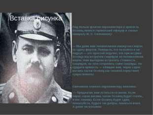 Под белым флагом парламентера в крепость Осовец явился германский офицер и ск