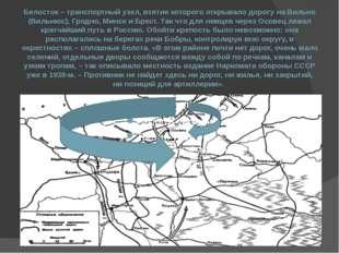 Белосток – транспортный узел, взятие которого открывало дорогу на Вильно (Вил