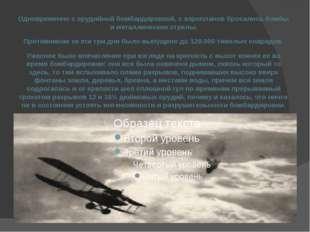Одновременно с орудийной бомбардировкой, с аэропланов бросались бомбы и метал