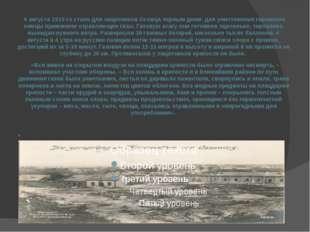 6 августа 1915-го стало для защитников Осовца черным днем: для уничтожения г