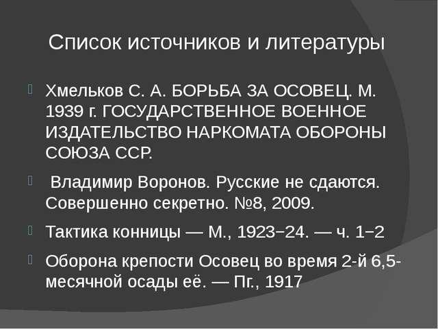 Список источников и литературы Хмельков С. А. БОРЬБА ЗА ОСОВЕЦ. М. 1939 г. Г...