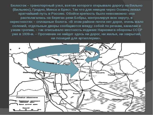 Белосток – транспортный узел, взятие которого открывало дорогу на Вильно (Вил...