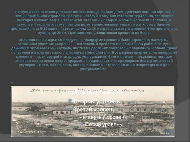 6 августа 1915-го стало для защитников Осовца черным днем: для уничтожения г...