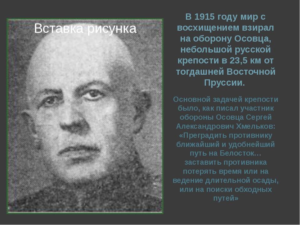 В 1915 году мир с восхищением взирал на оборону Осовца, небольшой русской кре...