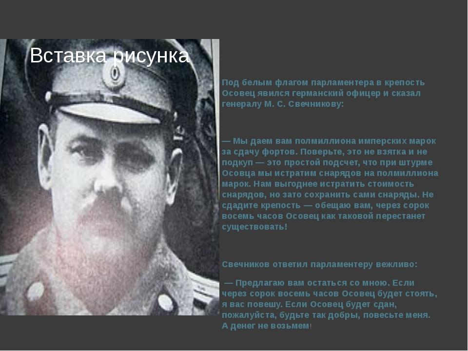Под белым флагом парламентера в крепость Осовец явился германский офицер и ск...