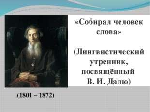 «Собирал человек слова» (Лингвистический утренник, посвящённый В. И. Далю) (1