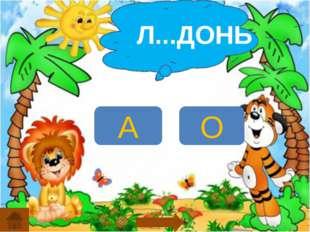Л...ДОНЬ А О