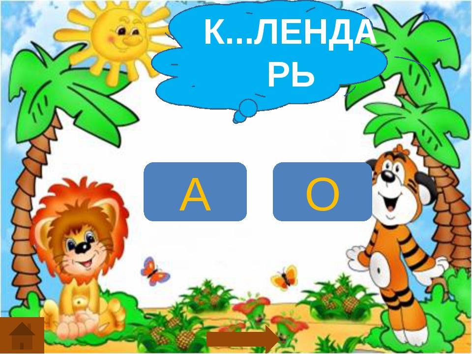 К...ЛЕНДАРЬ А О