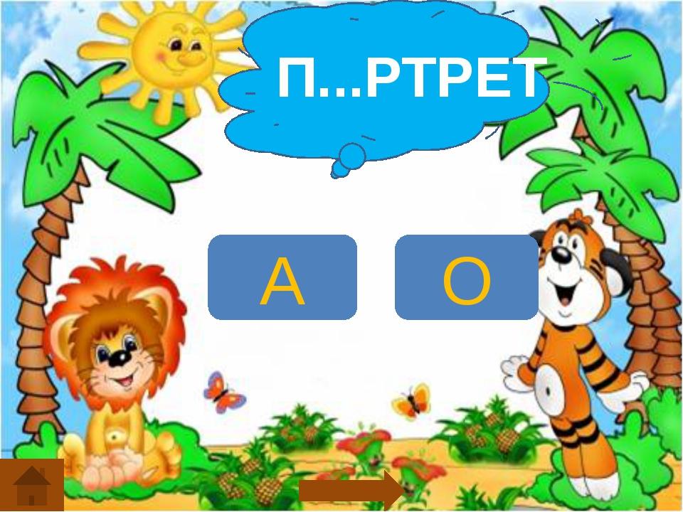 П...РТРЕТ А О