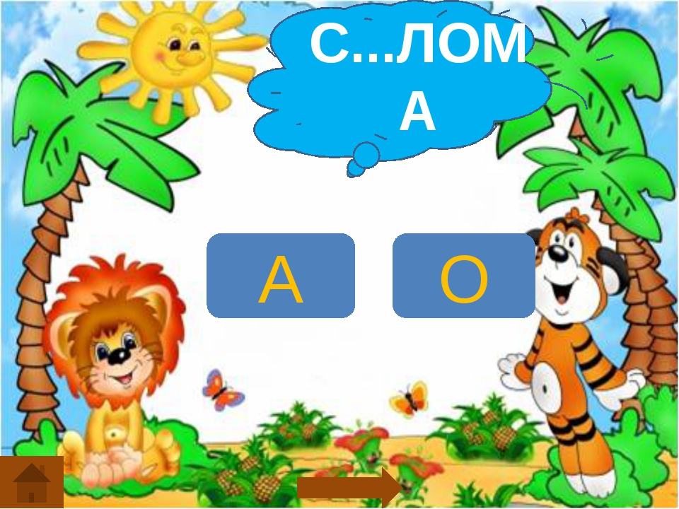С...ЛОМА А О