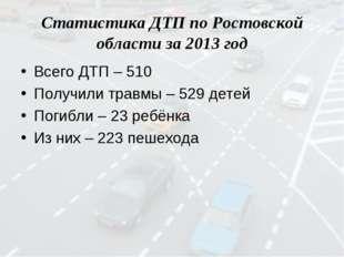 Статистика ДТП по Ростовской области за 2013 год Всего ДТП – 510 Получили тра