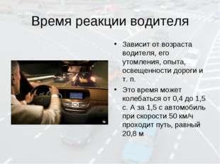 Время реакции водителя Зависит от возраста водителя, его утомления, опыта, ос