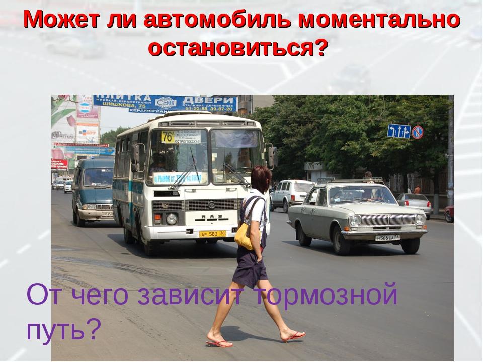 Может ли автомобиль моментально остановиться? От чего зависит тормозной путь?