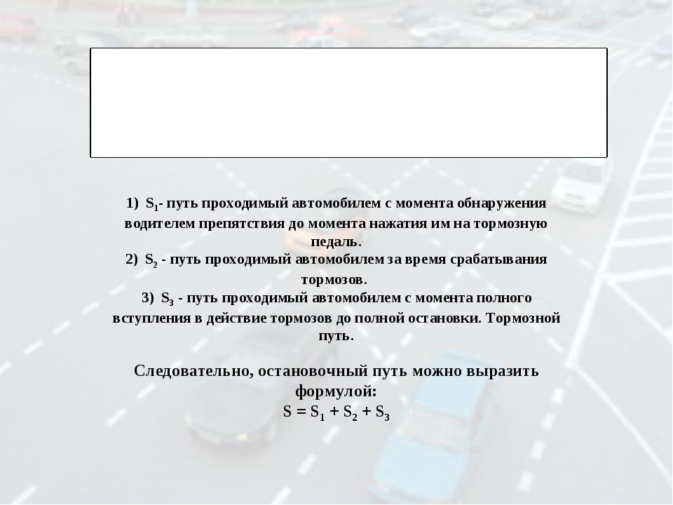 1) S1- путь проходимый автомобилем с момента обнаружения водителем препятств...