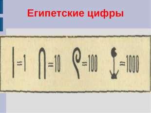 Египетские цифры