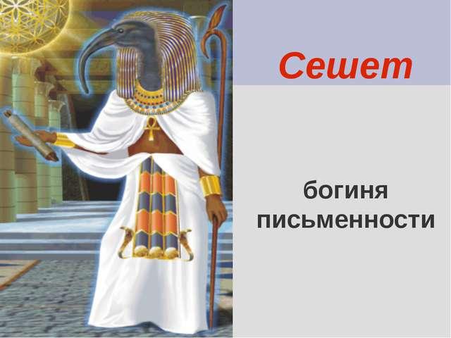Сешет богиня письменности