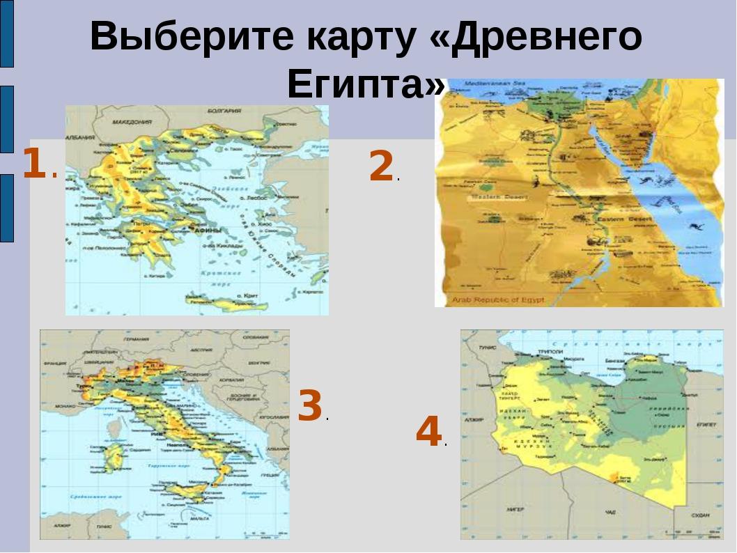 Выберите карту «Древнего Египта» 2. 1. 3. 4.